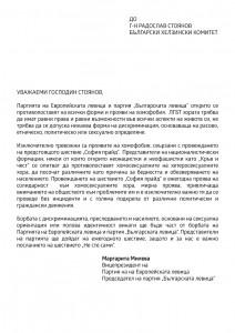 2014-06-13-Българската-левица-за-София-Прайд